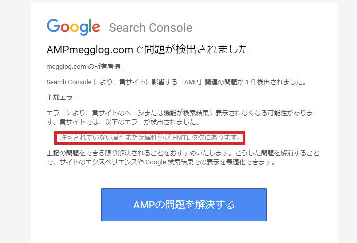 amp-error-mail
