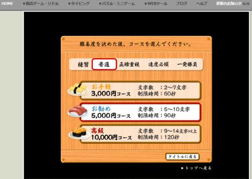 susida-typing