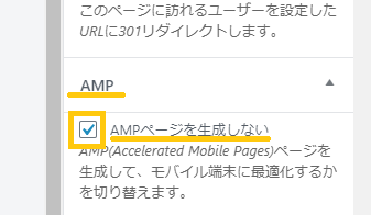 amp-error-clear2