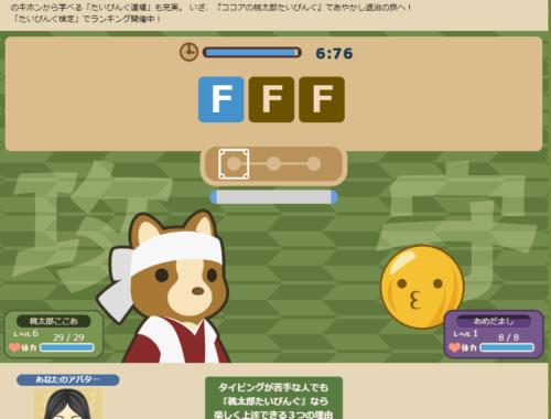 momotaro-typing