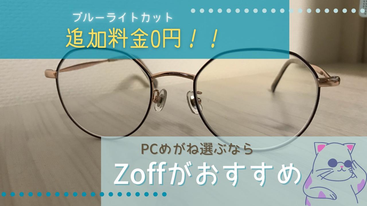 zoff-blue-light-glasses
