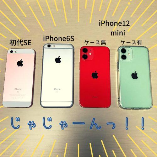 4-iPhones