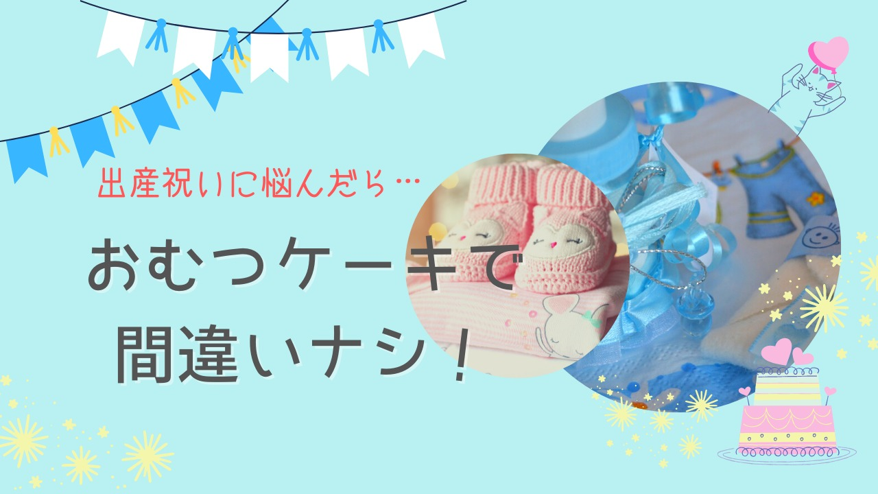 diaper-cake-for-celebration