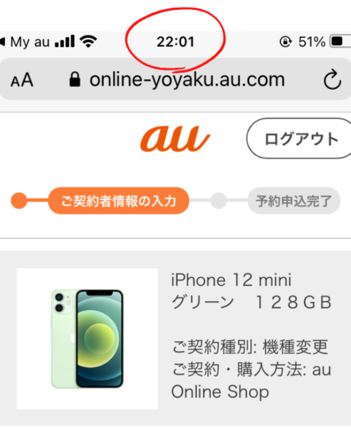 iPhone-reservation