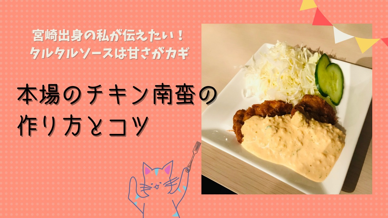 how-to-make-authentic-chicken-nanban