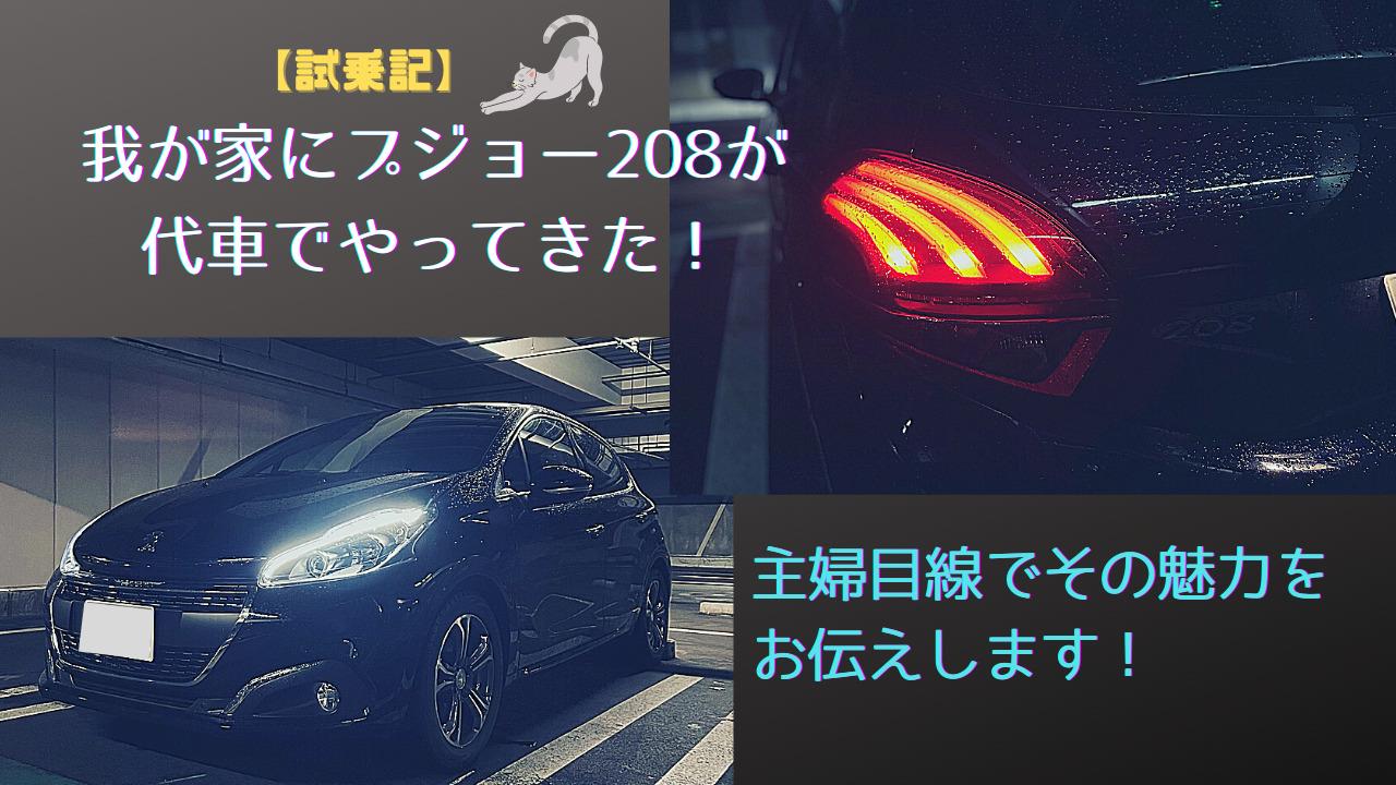 test-drive-208