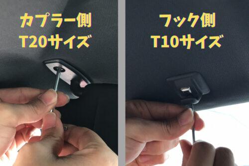 torx-wrench-size