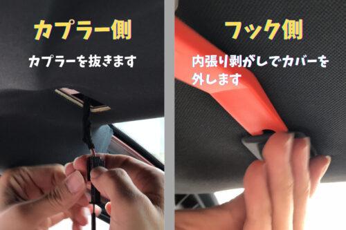 remove-the-sun-visor