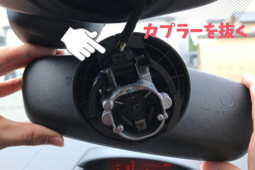 remove-the-rearview-mirror-coupler