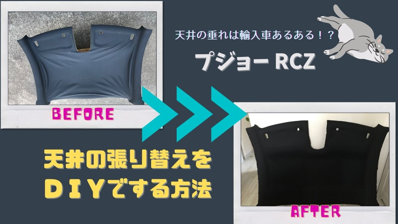 rcz-ceiling-fabric-replacement