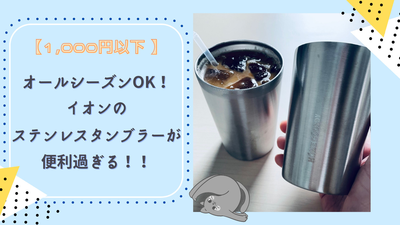 convenient-stainless-steel-tumbler